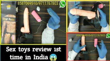 First time Femal sex toy inindia,panis toys for female,योनि संभोग हेतू खिलौने।स्त्री के सेक्स खिलौने